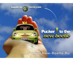 pucker up to the new beetle
